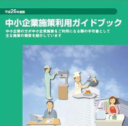 コンサル必携! 中小企業施策利用ガイドブック