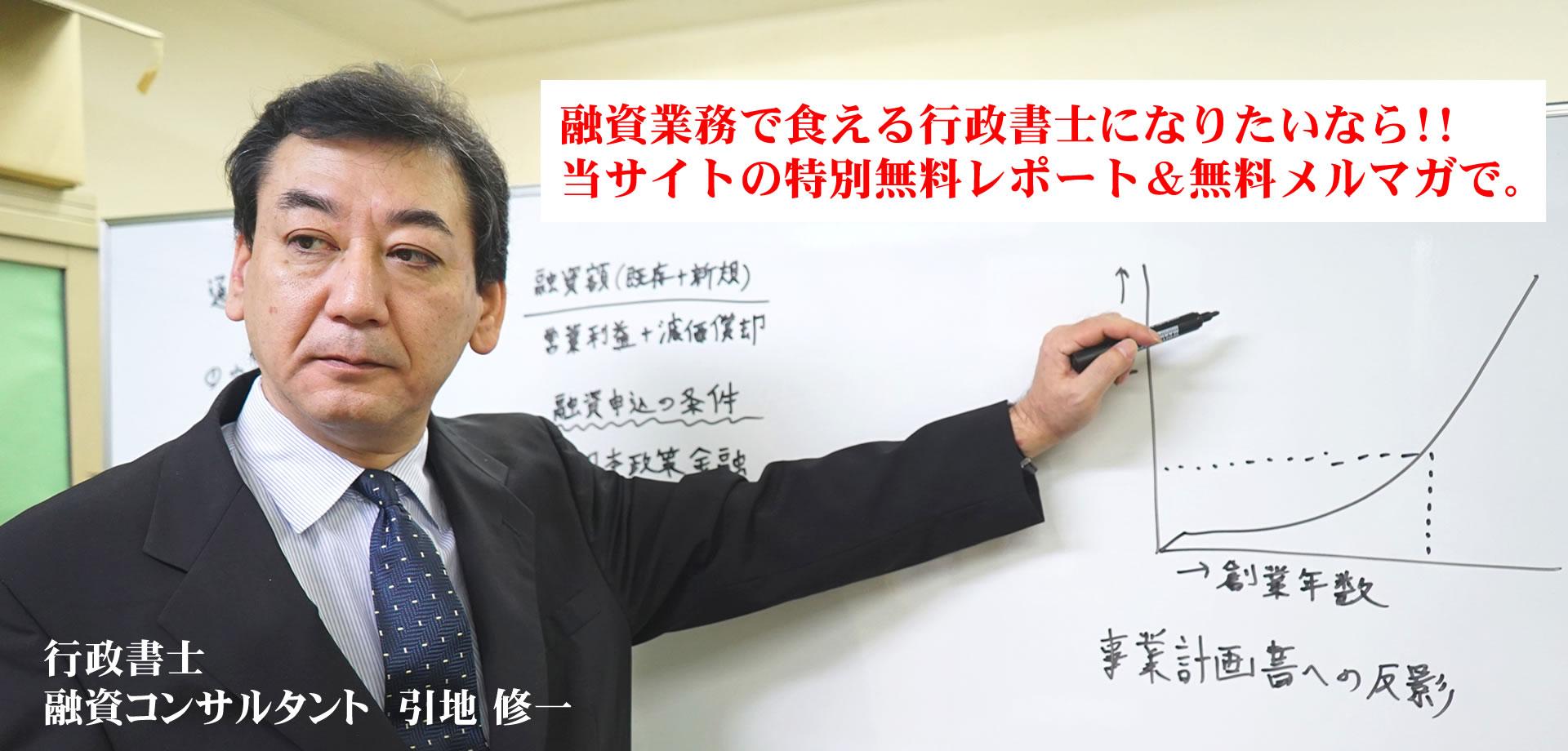 行政書士 融資コンサルタント 引地 修一_pc