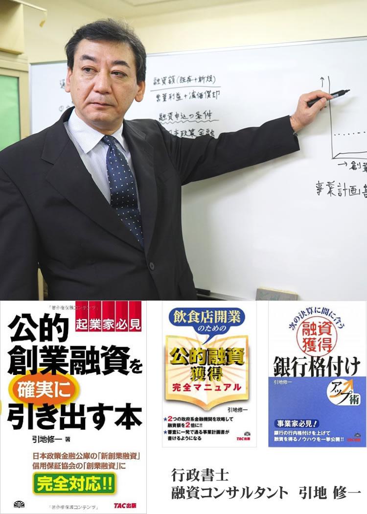行政書士 融資コンサルタント 引地 修一_sp